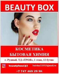 Парфюмерия,косметика  - Изображение #3, Объявление #1670671
