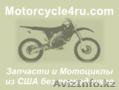 Запчасти для мотоциклов из США Рудный