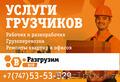 Услуги грузчиков разнорабочих  Рудный