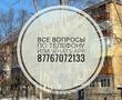 Продам 1 комнатную квартиру в Рудном
