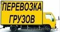 Грузоперевозки до 3 х тонн РК и РФ - Изображение #2, Объявление #1642793