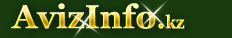 Бесплатные объявления Рудный, продам, куплю, сдам, сниму и работа в Рудный - rudnyj.avizinfo.kz